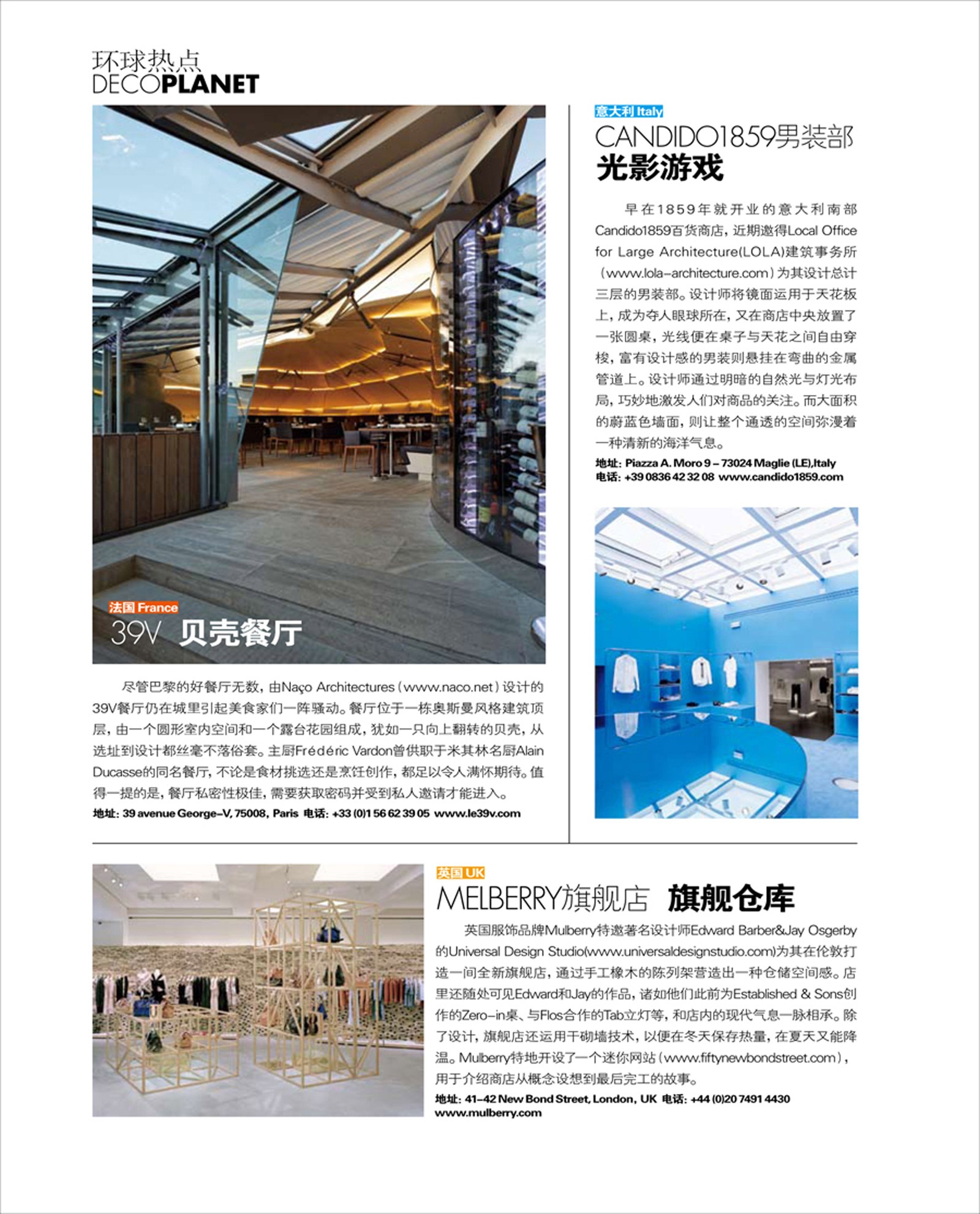 ELLE DECOR CHINA pag.1-01-b