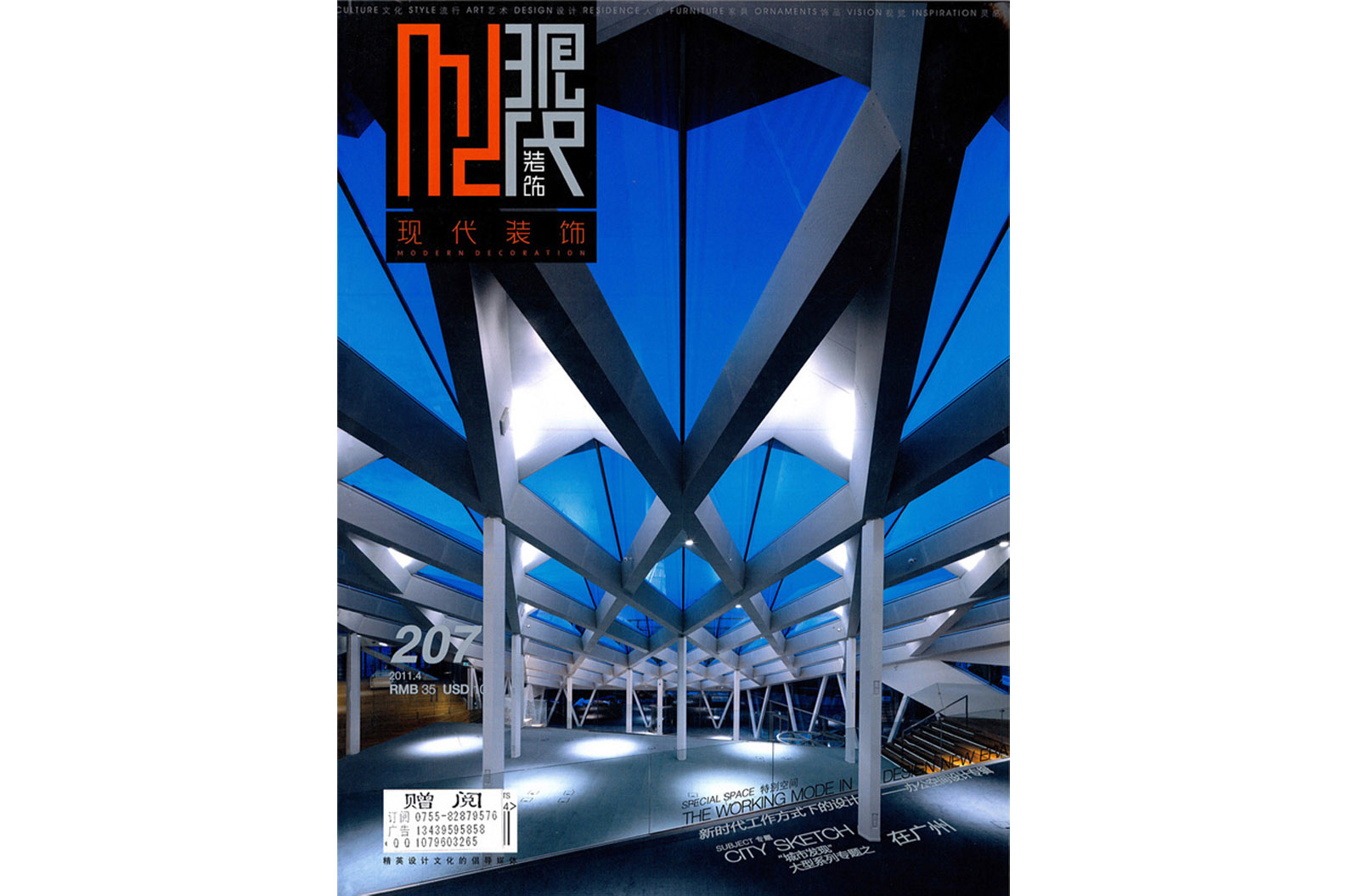 Modern-Decoration 207 cover
