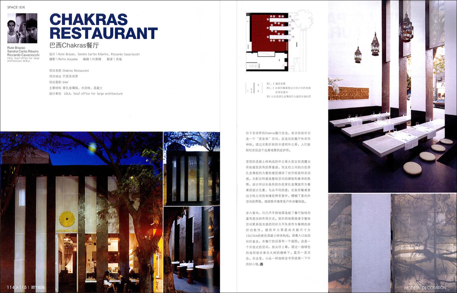 Modern-Decoration 207 pag.2